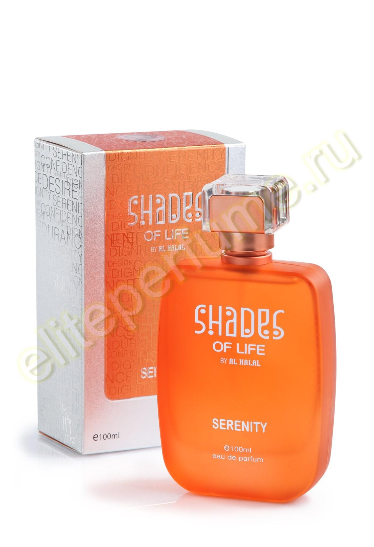 """Shades of life """"Serenity""""  Оттенки жизни """"Умиротворение"""" 100 мл спрей от Аль Харамайн Al Haramain Perfumes"""