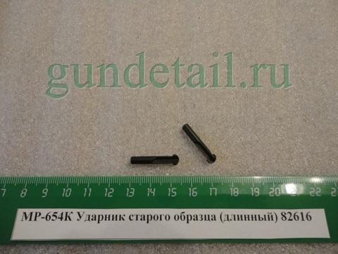 Ударник МР-654К старого обрацза до 2016г