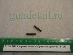 Ударник МР-654К нового образца короткий