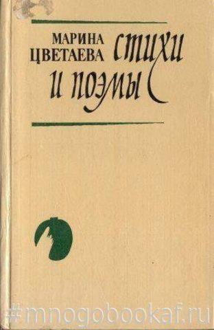 Цветаева. Стихи и поэмы