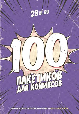 Пакетики для комиксов. 100 штук