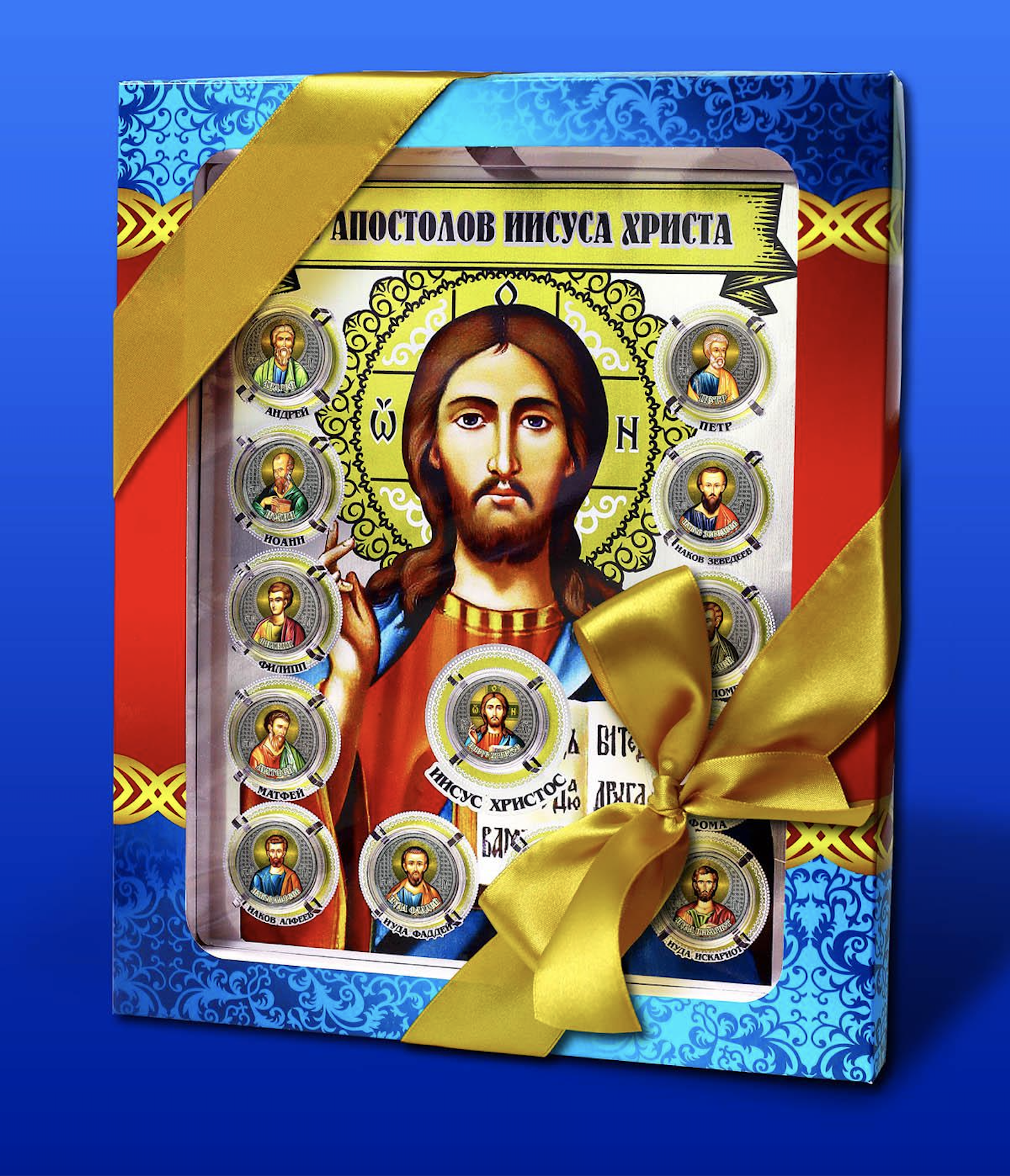 Набор «12 Апостолов + Иисус Христос» цветные гравированные  монеты 25р. в планшете с коробкой