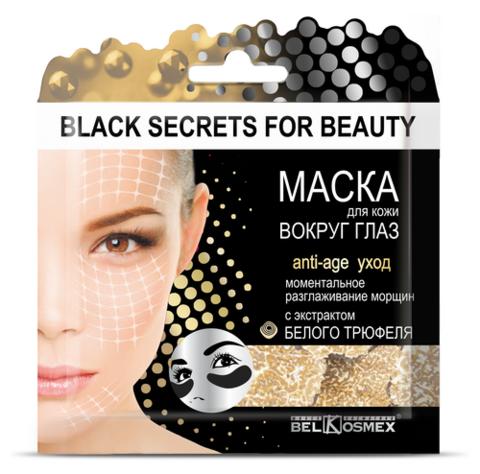 BelKosmex Black Secrets for beauty Маска для кожи вокруг глаз anti-age уход разглаживание морщин с экстрактом белого трюфеля 3г