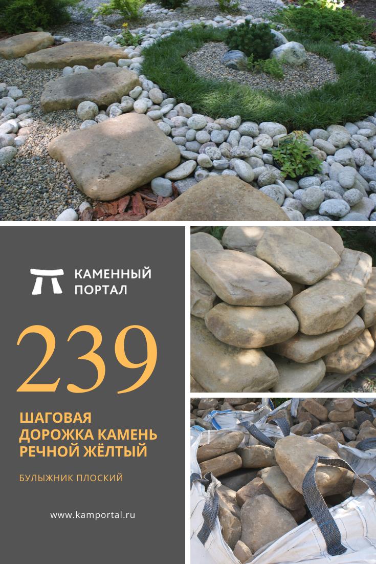 Шаговая дорожка камень речной Жёлтый каменный портал