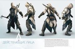 Мир Игры Assassins's Creed III