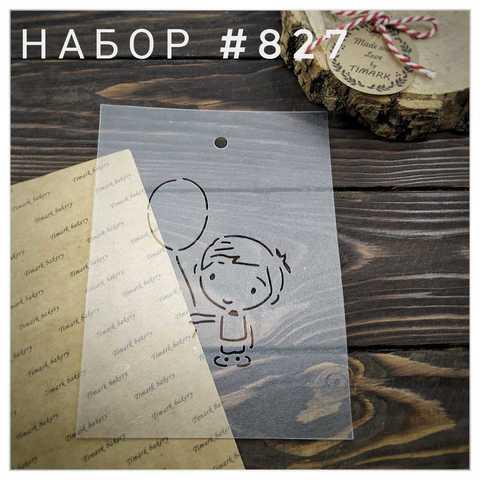 Набор №827 - Мальчик с шариком