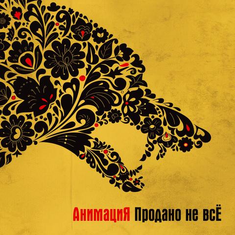АнимациЯ – Продано не всё (CD)