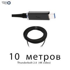 Кабель оптический Corning Thunderbolt 2 Optical Cable 10м без потери скорости