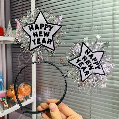 Карнавальный ободок на голову Happy New Year на пружинках цвет: серебристый