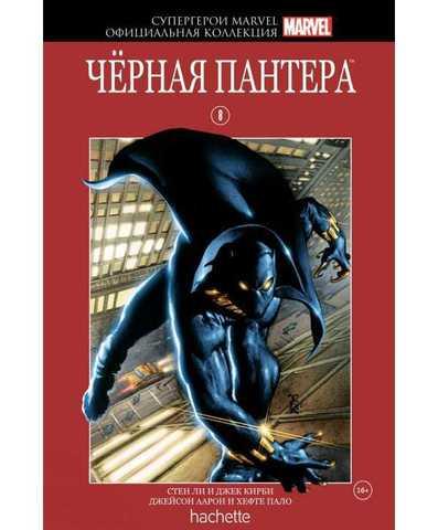Супергерои Marvel №8. Чёрная Пантера