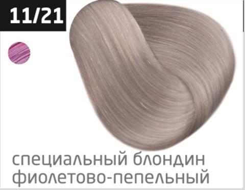 OLLIN color 11/21 специальный блондин фиолетово-пепельный 60мл перманентная крем-краска для волос