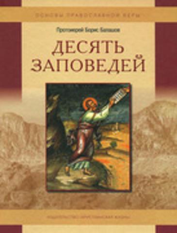 Протоиерей Борис Балашов. Десять заповедей