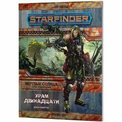 Starfinder. Мертвые солнца. Выпуск №2: Храм Двенадцати