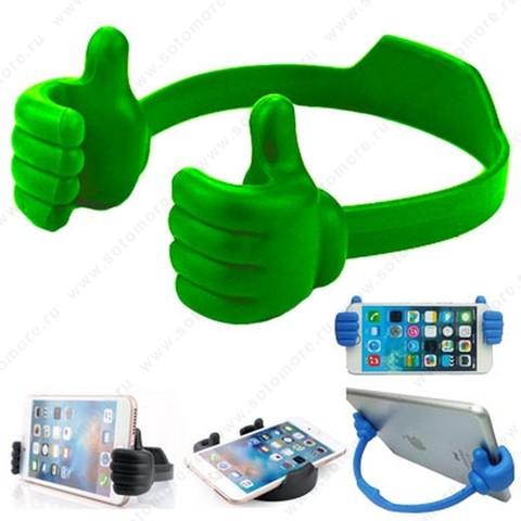 Торговое оборудование - Подставка универсальная для смартфонов руки зеленый