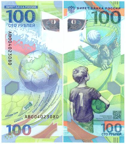 серия АВ. 100 рублей банкнота Чемпионат мира по футболу в России 2018 (замещенка!)
