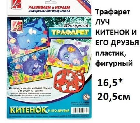 Трафарет 17С1146-08 ЛУЧ Китенок и его друзья