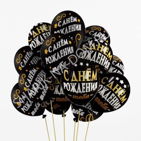 Воздушные шары под потолок Воздушные шары С Днем Рождения черные large_Чёрные-min.jpg