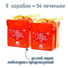 Волшебное печенье с Новогодними  предсказаниями 54 шт. (9 коробок)