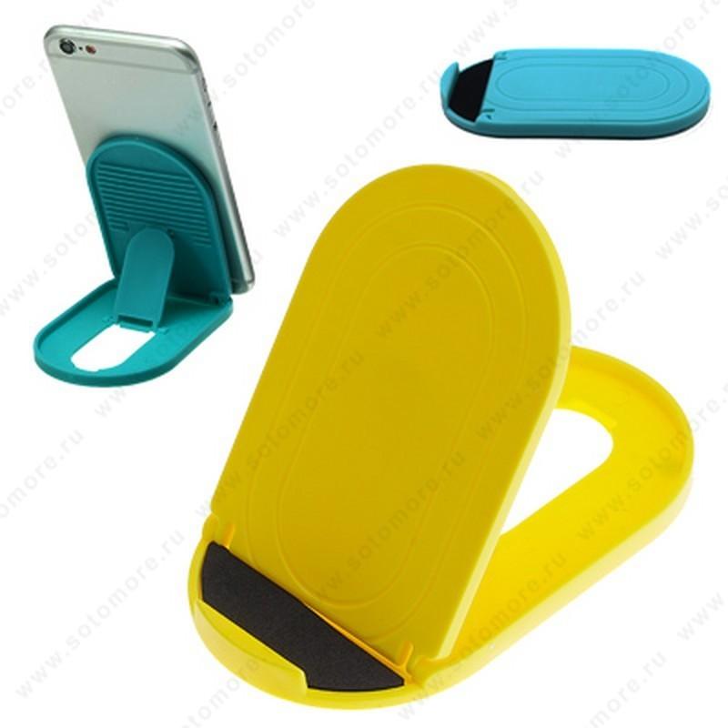 Торговое оборудование - Подставка универсальная для смартфонов складная большая желтый