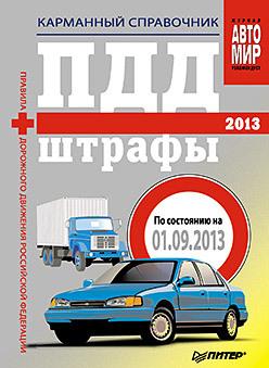ПДД+Штрафы 2013. Карманный справочник