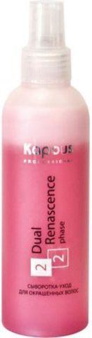 Сыворотка для окрашенных волос Dual Renascence 2 phase, Kapous Professional,200 мл.