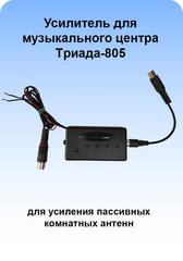 Усилитель антенный FM Триада-805 для музыкальных центров