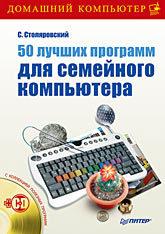 50 лучших программ для семейного компьютера (+CD) справочники