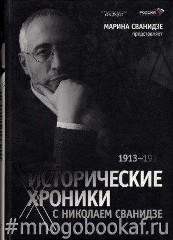 Исторические хроники с Николаем Сванидзе. Книга 1