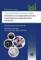 Ультразвуковая диагностика болезней костно-мышечной системы и инъекции под ультразвуковым контролем