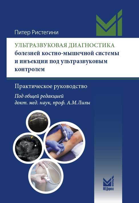 Каталог Ультразвуковая диагностика болезней костно-мышечной системы и инъекции под ультразвуковым контролем resteginobl.jpg