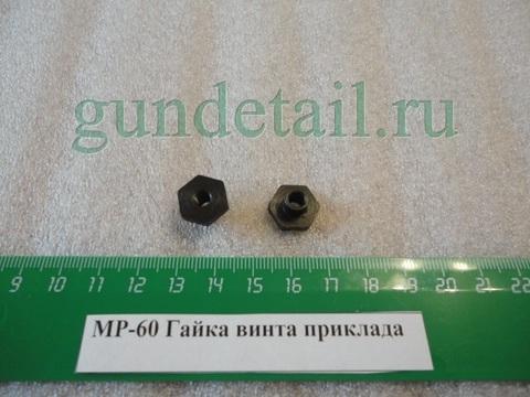 Гайка винта приклада МР60, МР61, МР651