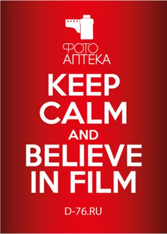 Наклейка Keep Calm and Believe in Film