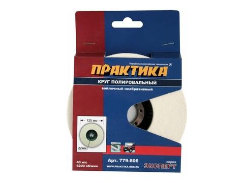 Круг войлочный ПРАКТИКА 125 х 22 мм, полировальный, не абразивный (779-806)