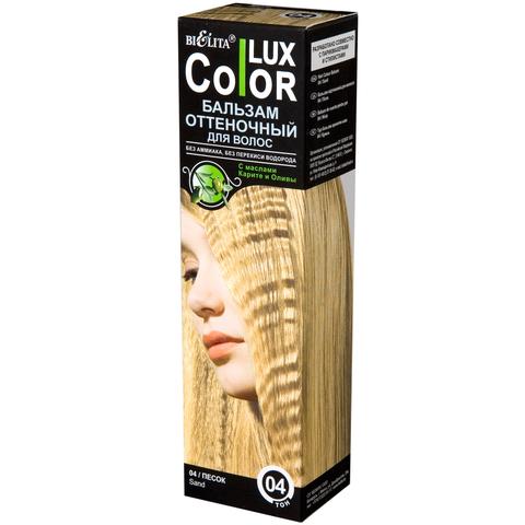 Бальзам оттеночный для волос ТОН 04 песок (туба 100 мл) COLOR LUX