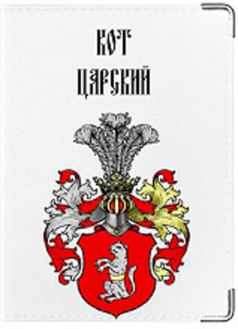 """Обложка для ветеринарного паспорта """"Кот царский"""""""