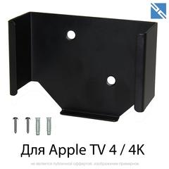 Крепление Johnsonbrother для Apple TV 4K на стену для Apple TV черный цвет