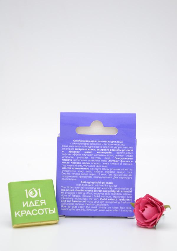 Cafe Mimi Омолаживающая гель-маска для лица с гиалуроновой кислотой и экстрактом ириса, 15мл