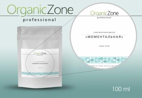 Альгинатная маска «Моментальный эффект» с эффектом охлаждения OrganicZone
