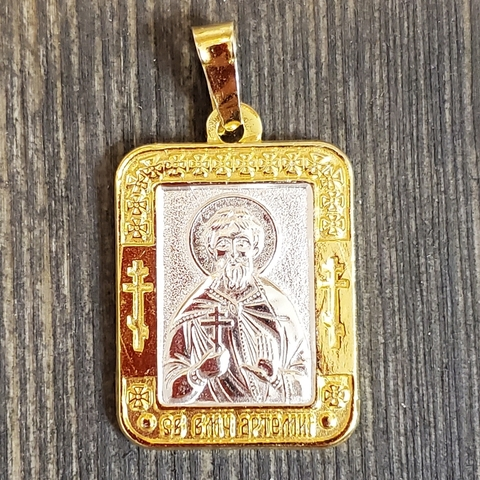 Нательная именная икона святой Артемий (Артём) с позолотой кулон медальон