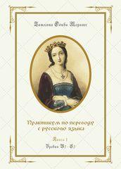 Практикум по переводу с русского языка. Уровни В2 – С2. Книга 1