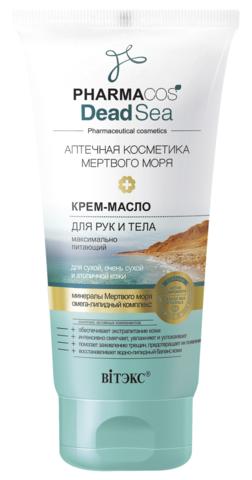 КРЕМ-МАСЛО для рук и тела максимально питающий для сухой, очень сухой и атопичной кожи, 150 мл. PHARMACOS DEAD SEA