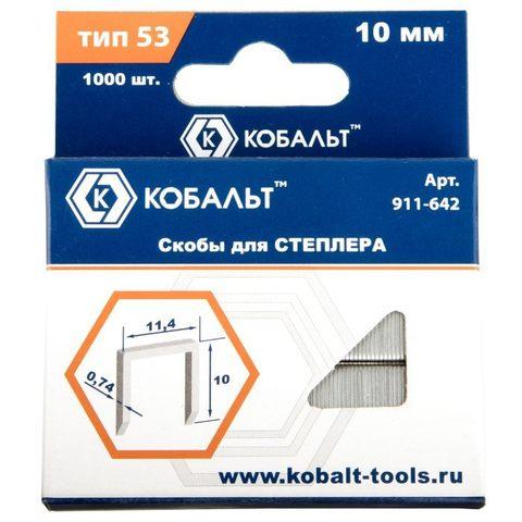 Скобы КОБАЛЬТ для степлера 10 мм, Тип 53, толщина 0,74 мм, ширина 11,4 мм, (1000 шт)  коро (911-642)