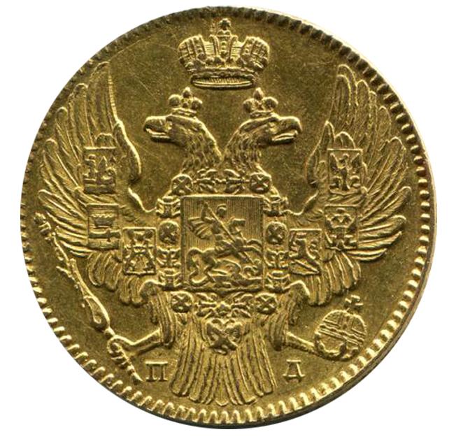 5 рублей Николай I. СПБ-ПД. 1835 год. Золото. XF