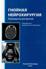 Гнойная нейрохирургия
