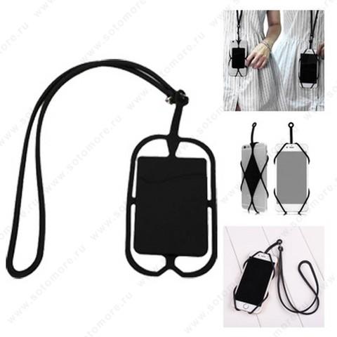Шнурок на шею с держателем для телефона резиновый черный