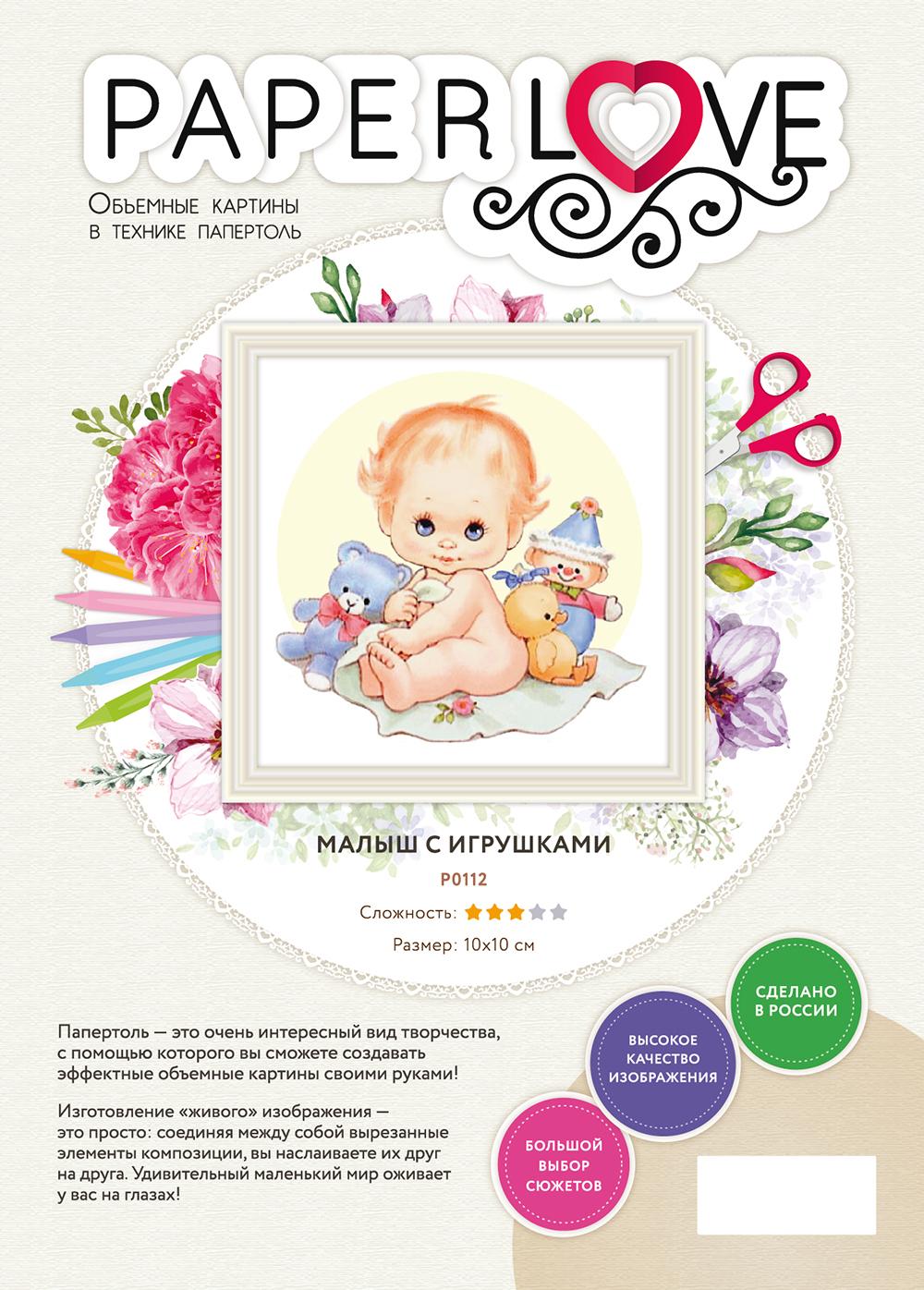 Папертоль Малыш с игрушками — фотография обложки.