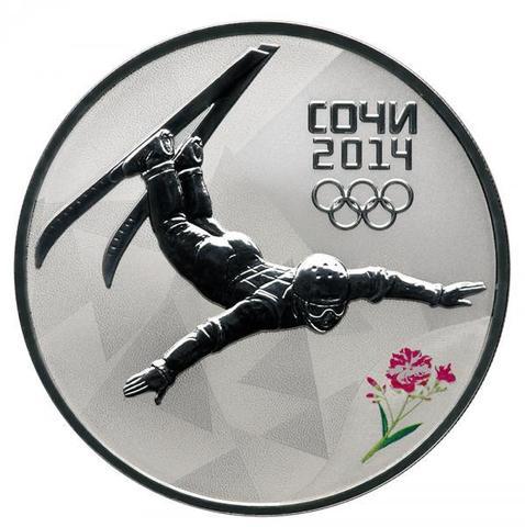 3 рубля. Фристайл - Олимпийские зимние игры в Сочи. 2014 год