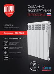 Радиатор биметаллический Royal Thermo Vittoria 500 - 10 секций