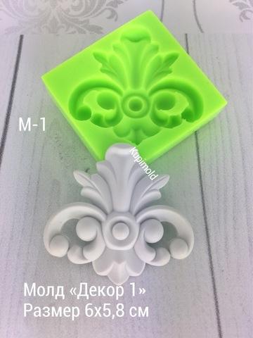 Молд «Декор 1»