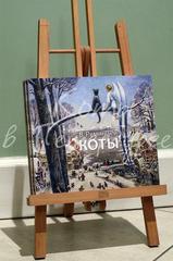 Альбом Владимира Румянцева «Коты»